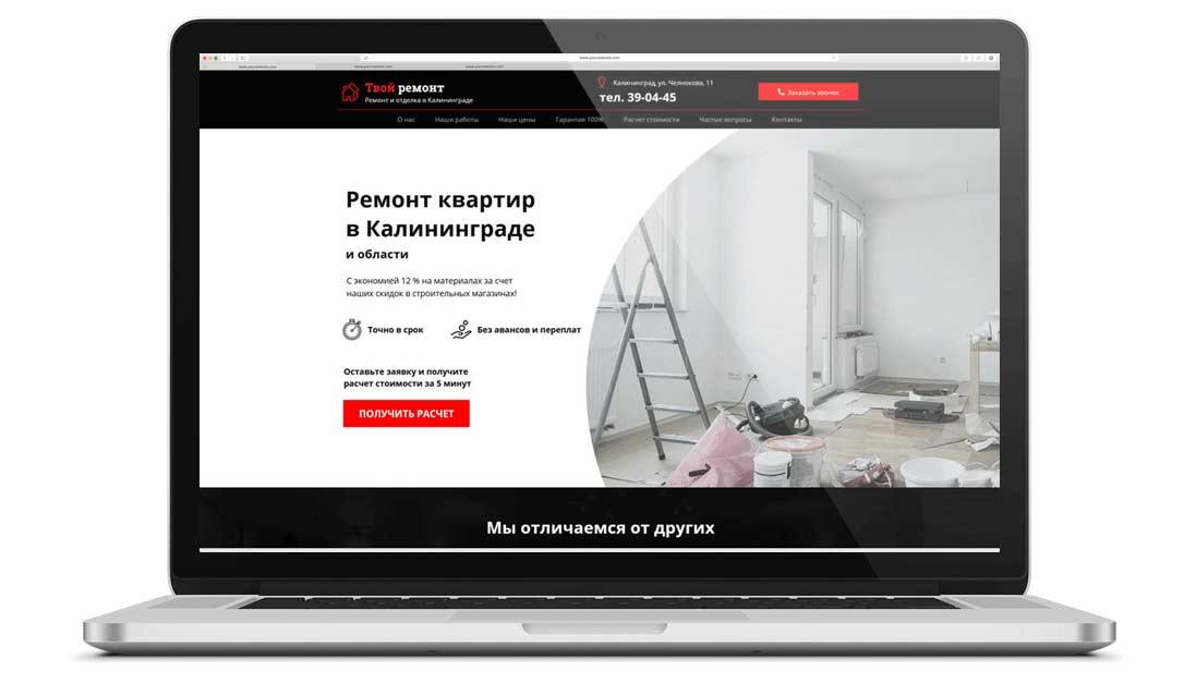 Продвижение и создание сайтов в калининграде твой дом строительная компания официальный сайт белгород